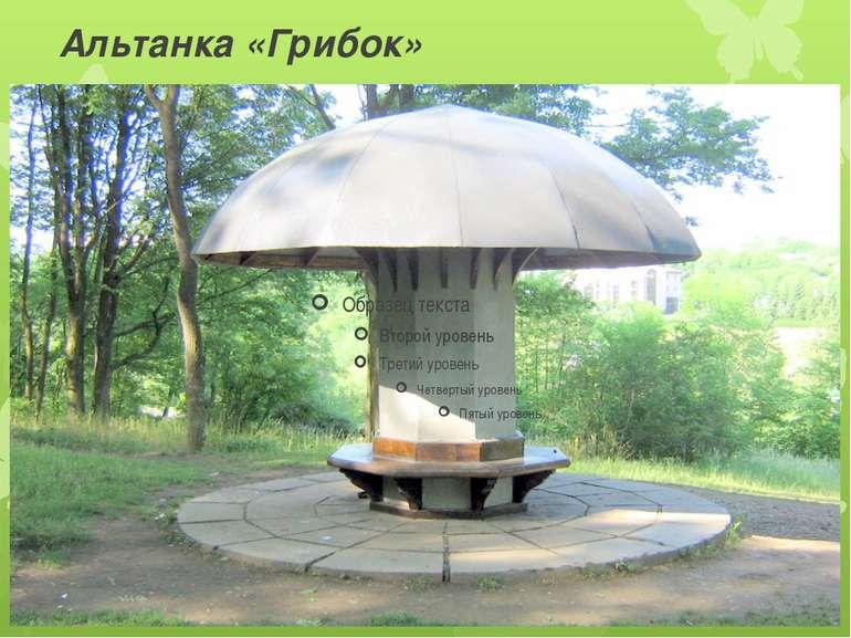 Альтанка «Грибок»