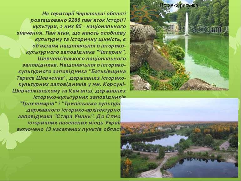 На території Черкаської області розташовано 9266 пам'яток історії і культури,...