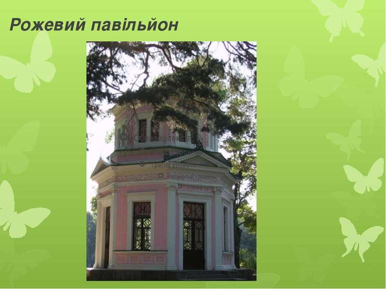 Рожевий павільйон