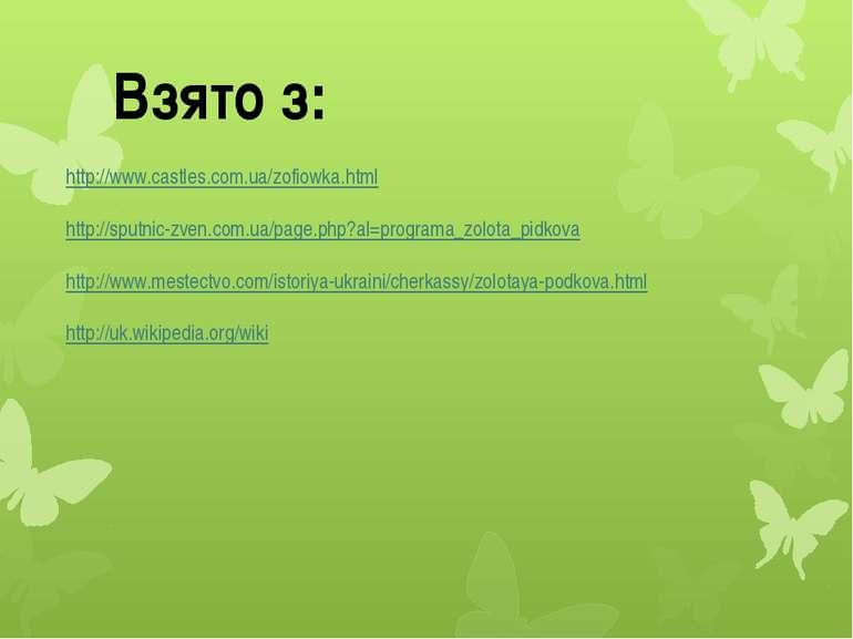 http://www.castles.com.ua/zofiowka.html http://sputnic-zven.com.ua/page.php?a...