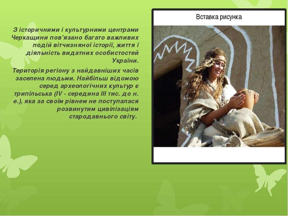 З історичними і культурними центрами Черкащини пов'язано багато важливих поді...