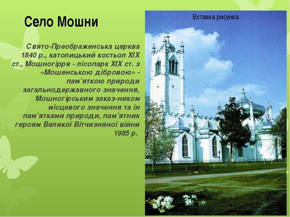 Свято-Преображенська церква 1840 р., католицький костьол ХІХ ст., Мошногірря ...