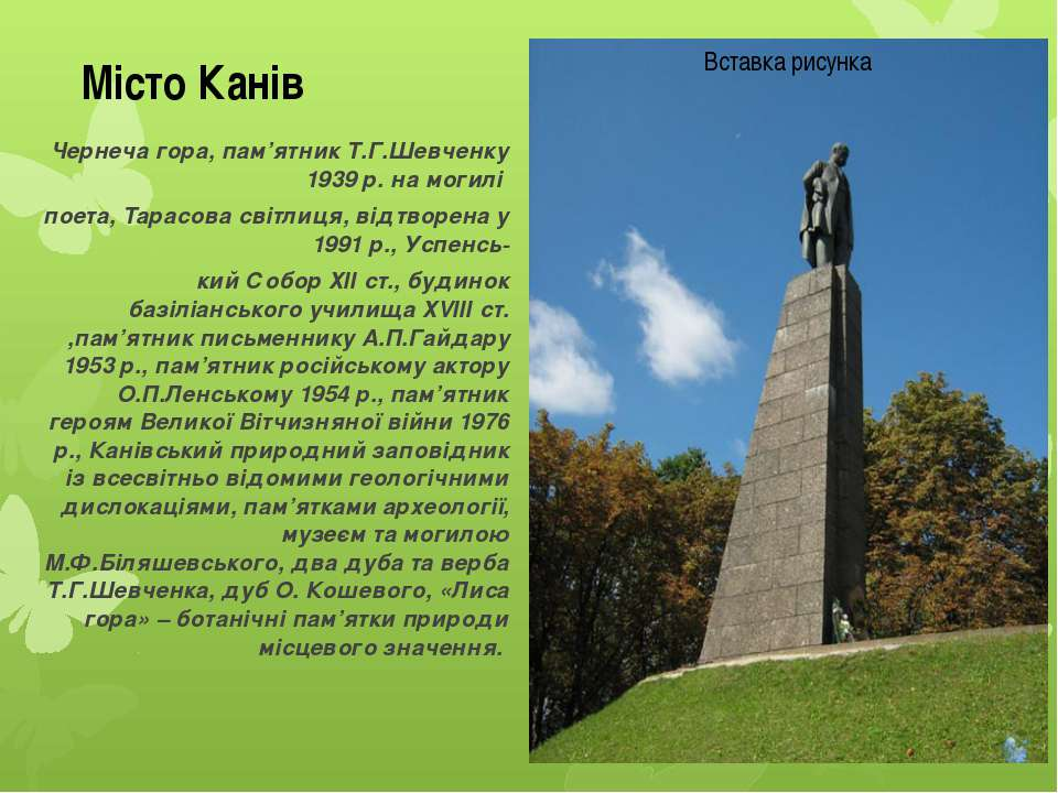 Чернеча гора, пам'ятник Т.Г.Шевченку 1939 р. на могилі поета, Тарасова світли...