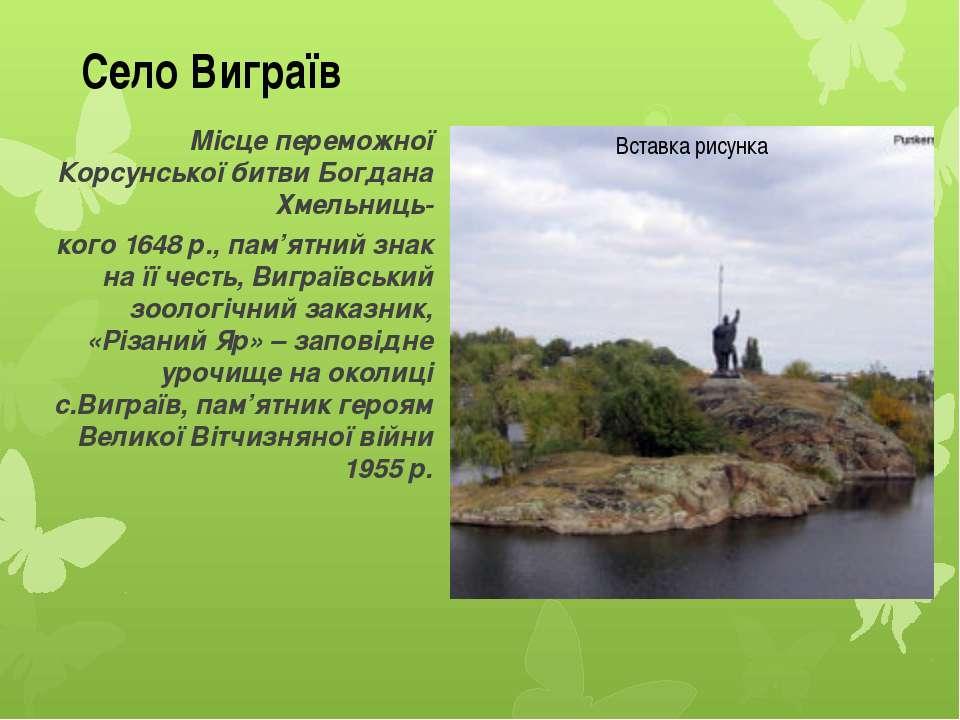 Місце переможної Корсунської битви Богдана Хмельниць- кого 1648 р., пам'ятний...