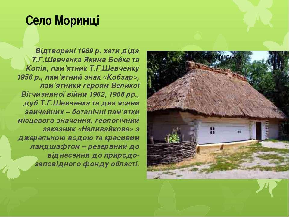 Відтворені 1989 р. хати діда Т.Г.Шевченка Якима Бойка та Копія, пам'ятник Т.Г...