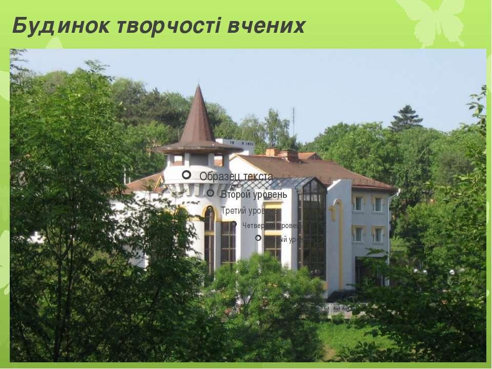 Будинок творчості вчених