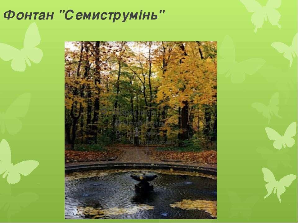 """Фонтан """"Семиструмінь"""""""