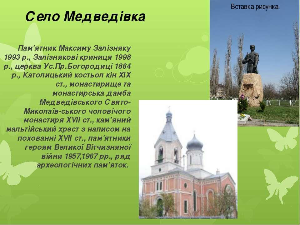 Пам'ятник Максиму Залізняку 1993 р., Залізнякові криниця 1998 р., церква Ус.П...