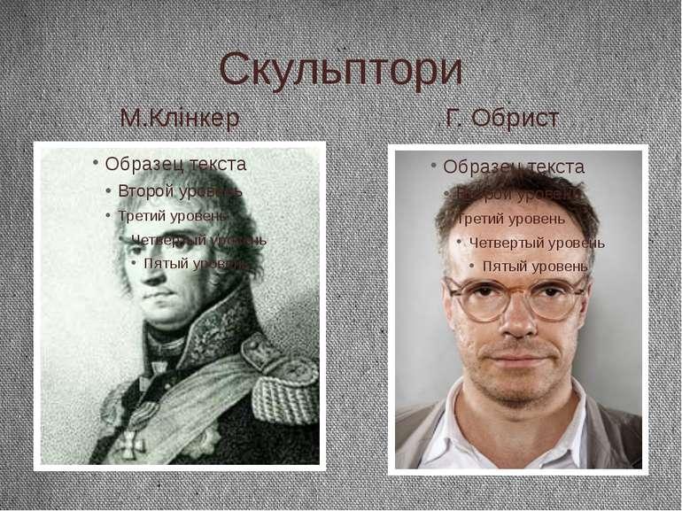 Скульптори М.Клінкер Г. Обрист