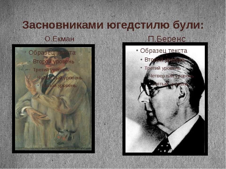 Засновниками югедстилю були: О.Екман П.Беренс