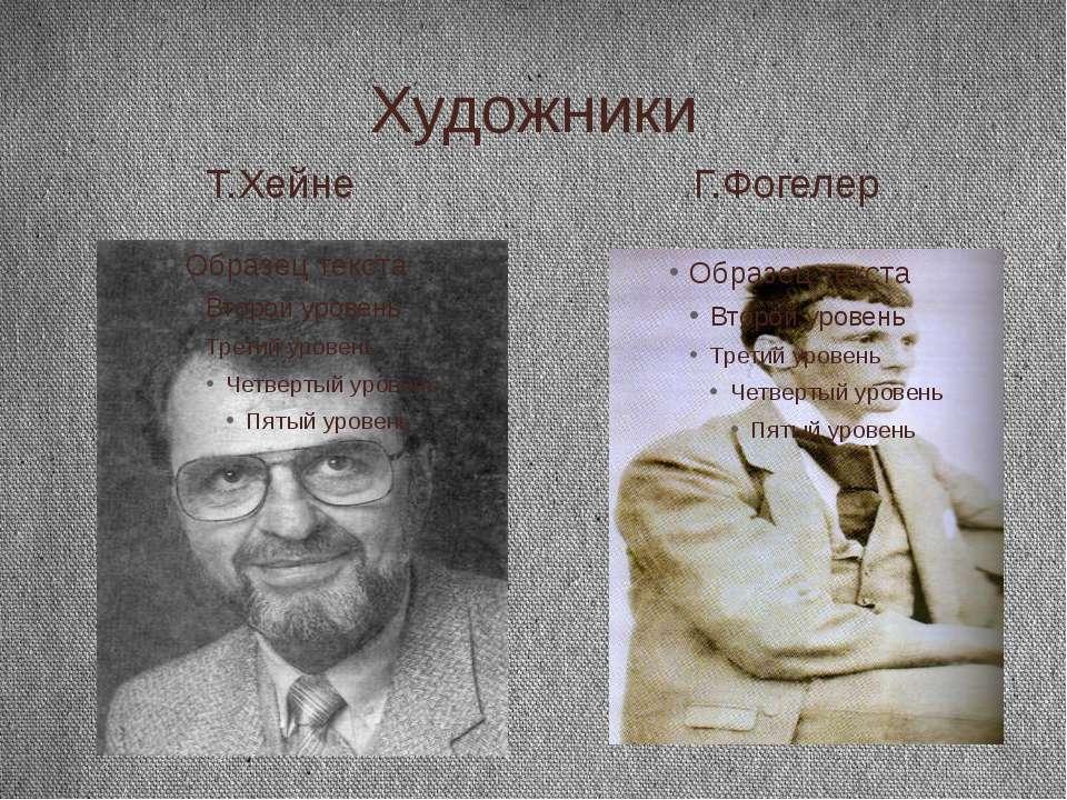 Художники Т.Хейне Г.Фогелер