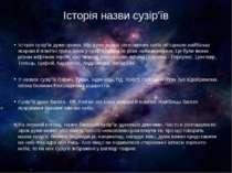 Історія назви сузір'їв Історія сузір'їв дуже цікава. Ще дуже давно спостеріга...