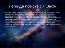 Легенда про сузір'я Оріон ВелетеньОріон, син морського царя Посейдона, слави...