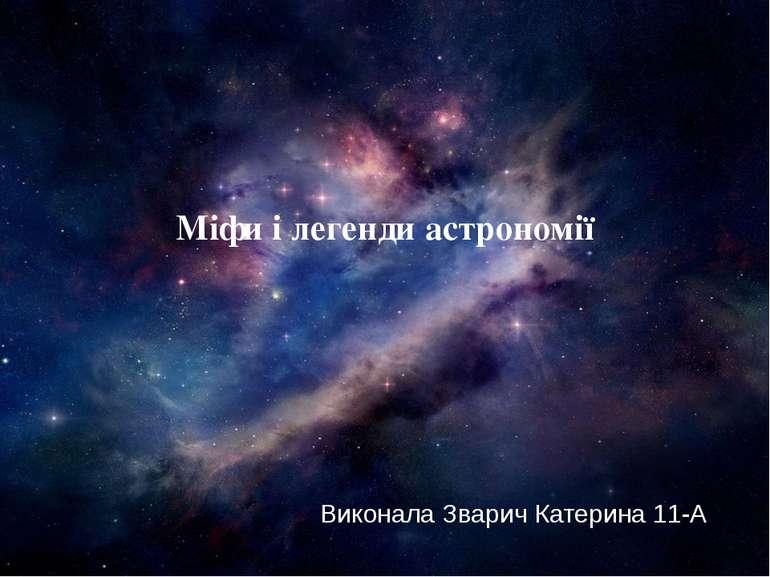 Міфи і легенди астрономії Виконала Зварич Катерина 11-А