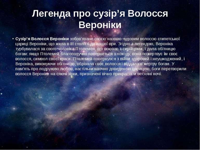 Легенда про сузір'я Волосся Вероніки Сузір'я Волосся Веронікизобов'язане сво...