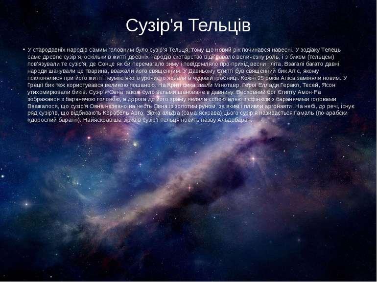 Сузір'я Тельців У стародавніх народів самим головним було сузір'я Тельця, том...