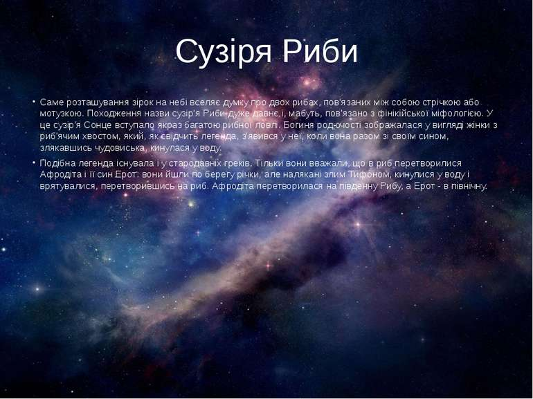 Сузіря Риби Саме розташування зірок на небі вселяє думку про двох рибах, пов'...
