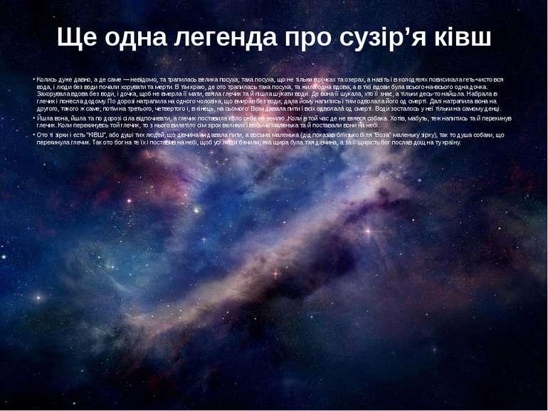 Ще одна легенда про сузір'я ківш Колись дуже давно, а де саме — невідомо, та ...