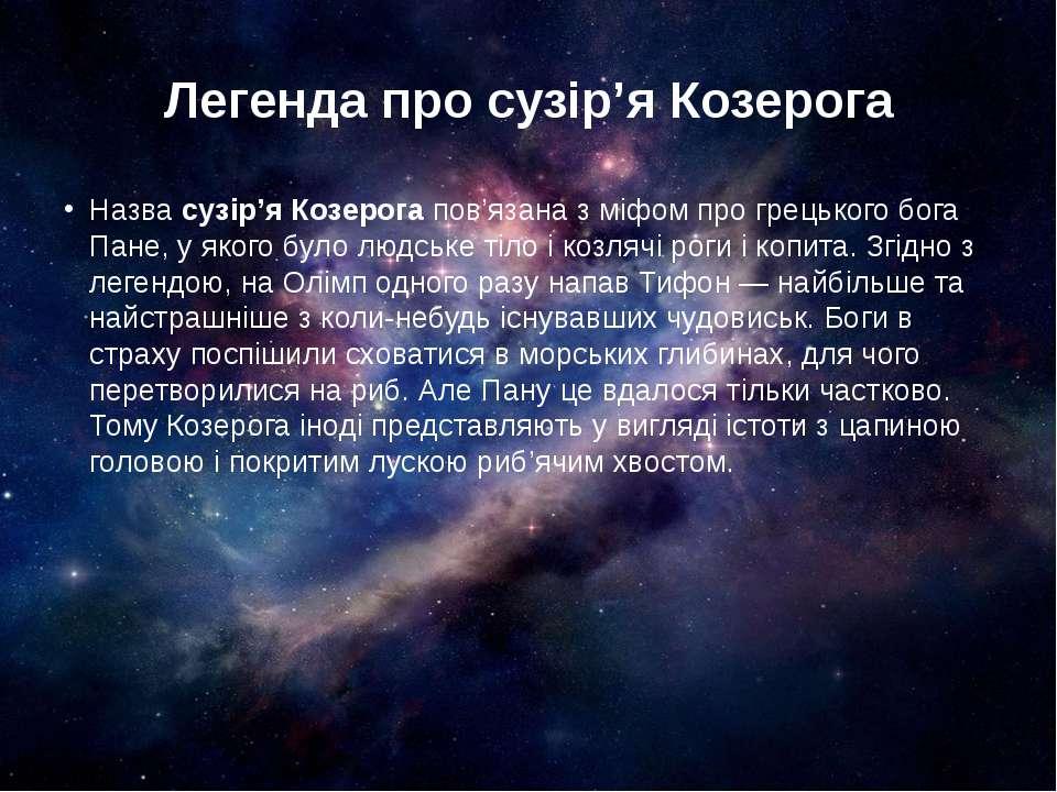 Легенда про сузір'я Козерога Назвасузір'я Козерогапов'язана з міфом про гре...