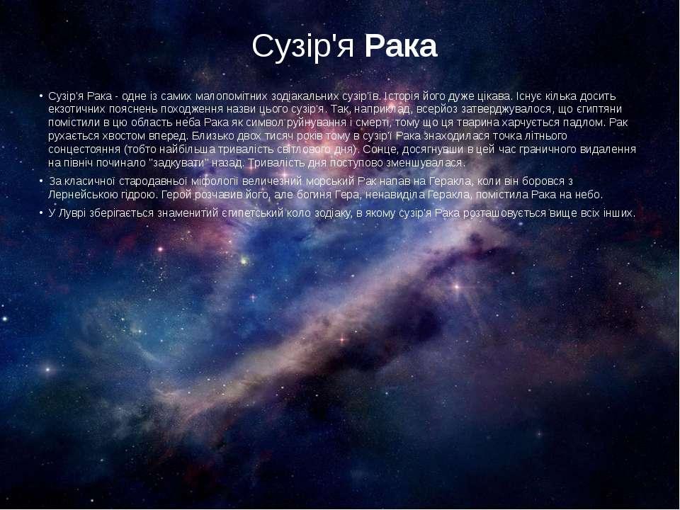 Сузір'я Рака Сузір'я Рака - одне із самих малопомітних зодіакальних сузір'їв....