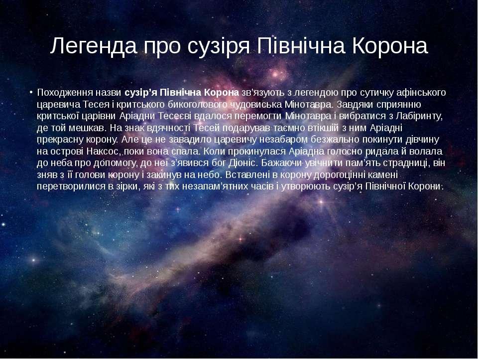 Легенда про сузіря Північна Корона Походження назвисузір'я Північна Короназ...