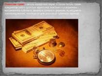 Фінансове право - галузь юридичної науки, а також галузь права, предметом яко...