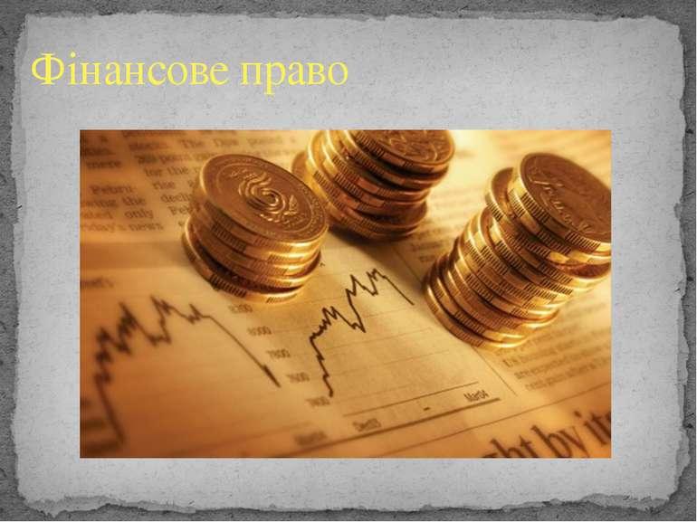 Фінансове право