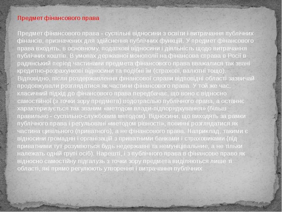 Предмет фінансового права Предмет фінансового права - суспільні відносини з о...
