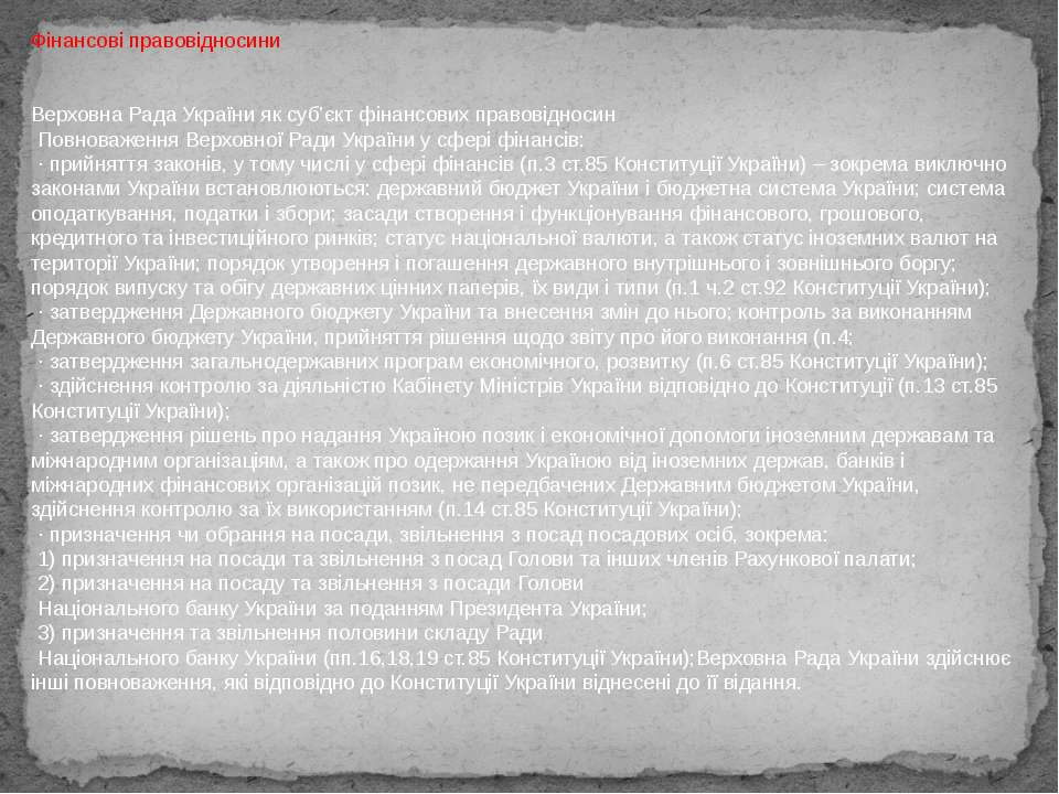 Фінансові правовідносини Верховна Рада України як суб'єкт фінансових правовід...