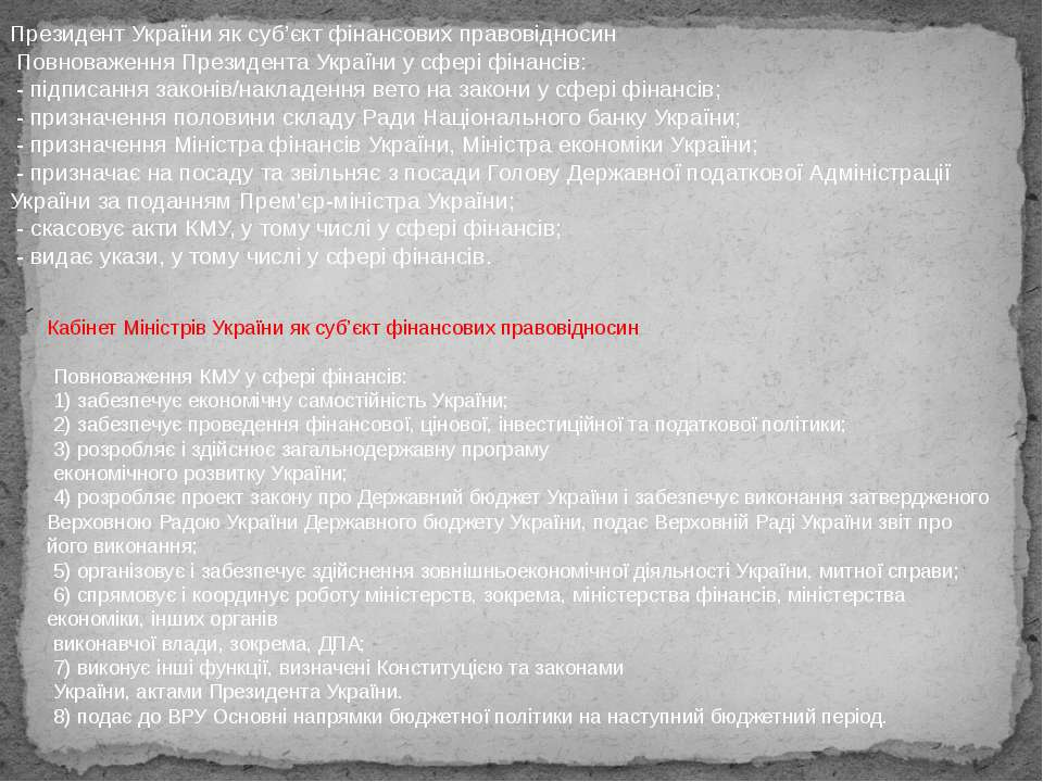 Президент України як суб'єкт фінансових правовідносин Повноваження Президента...