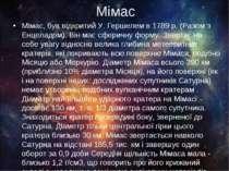 Мімас Мімас, був відкритий У. Гершелем в 1789 р. (Разом з Енцеладом). Він має...