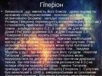 Гіперіон Виявилося , що змінність його блиску , давно відома по наземних спос...