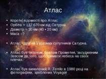 Атлас Короткі відомості про Атлас Орбіта = 137 670 км від Сатурна Діаметр = 3...