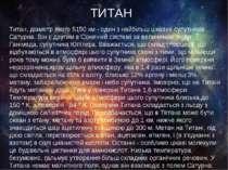 Титан, діаметр якого 5150 км - один з найбільш цікавих супутників Сатурна. Ві...
