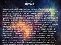 Діона. Незначно більший за розмірами четвертий супутник - Діона (1120 км). Ор...