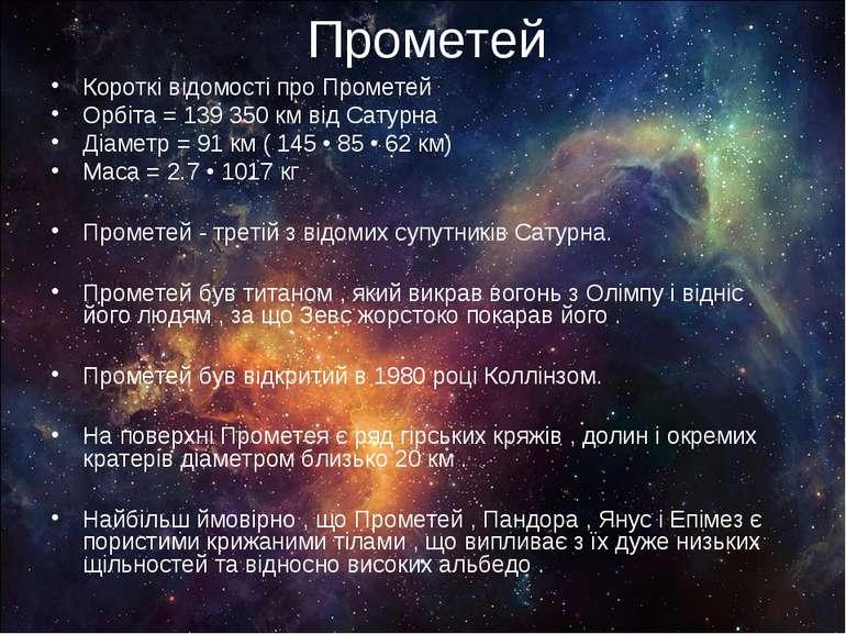 Прометей Короткі відомості про Прометей Орбіта = 139 350 км від Сатурна Діаме...
