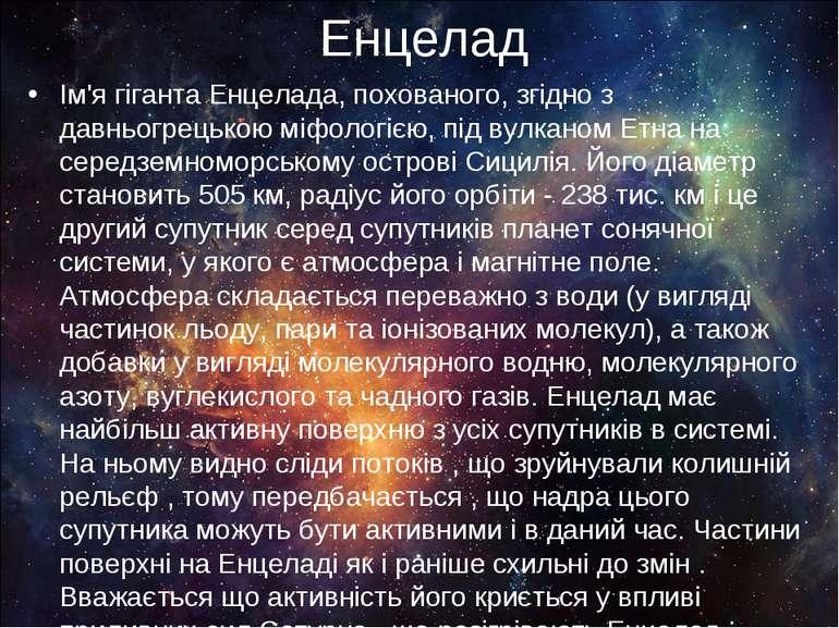 Енцелад Ім'я гіганта Енцелада, похованого, згідно з давньогрецькою міфологією...