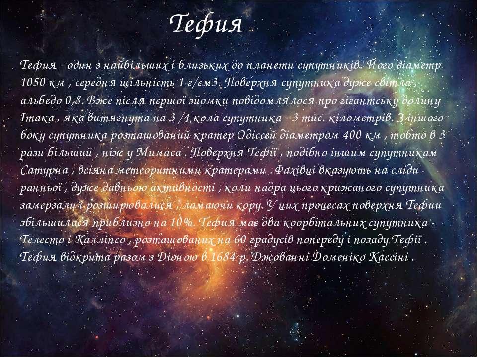 Тефия - один з найбільших і близьких до планети супутників. Його діаметр 1050...