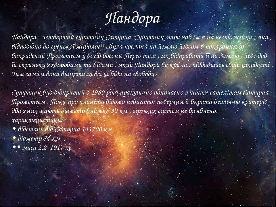 Пандора - четвертий супутник Сатурна. Супутник отримав ім'я на честь жінки , ...
