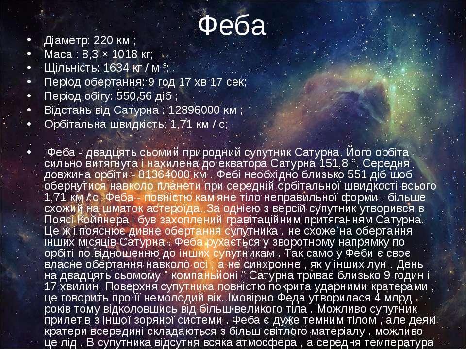 Феба Діаметр: 220 км ; Маса : 8,3 × 1018 кг; Щільність: 1634 кг / м ³; Період...