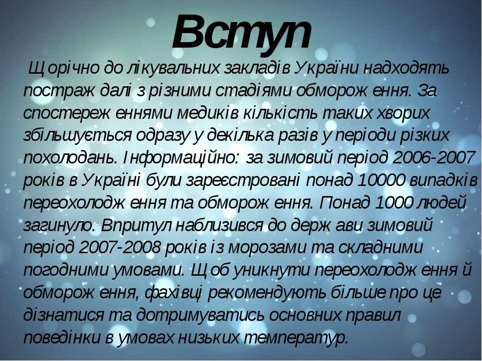 Вступ Щорічно до лікувальних закладів України надходять постраждалі з різними...
