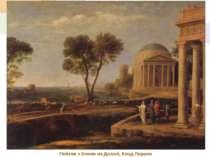 Пейзаж з Енеєм на Делосі, Клод Лоррен
