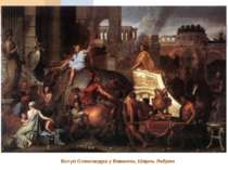 Вступ Олександра у Вавилон, Шарль Лебрен