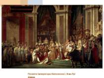 Посвята імператора Наполеона I, Жак-Луї Давид