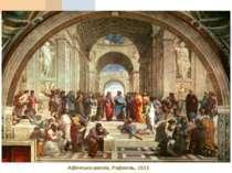 Афінська школа, Рафаель, 1511