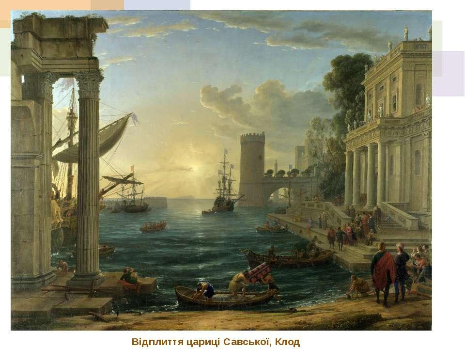 Відплиття цариці Савської, Клод Лоррен