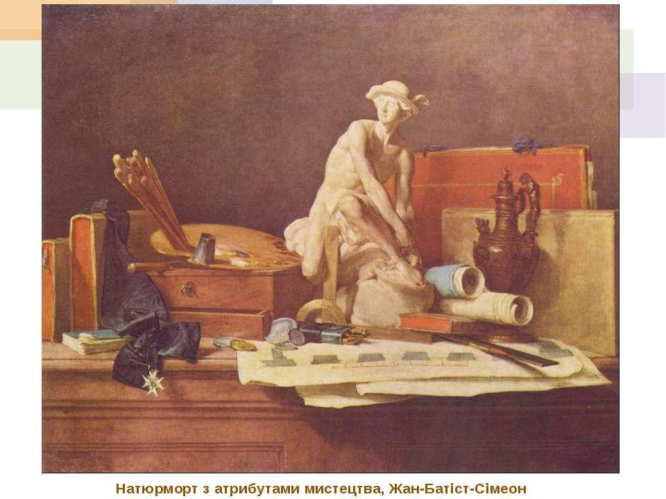 Натюрморт з атрибутами мистецтва, Жан-Батіст-Сімеон Шарден