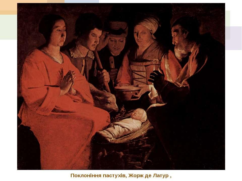 Поклоніння пастухів, Жорж де Латур , 1644