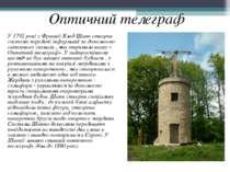 У 1792 році у Франції Клод Шапп створив систему передачі інформації за допомо...