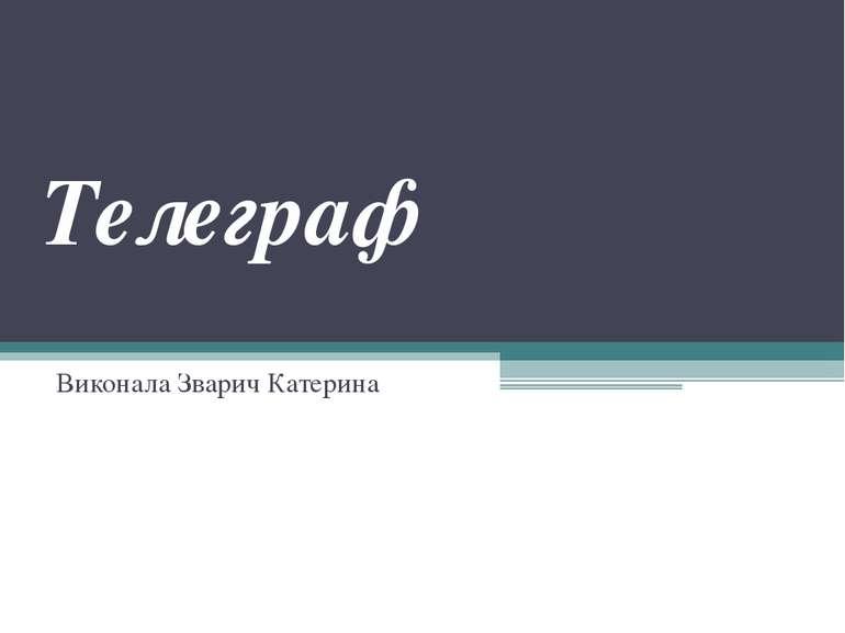 Телеграф Виконала Зварич Катерина